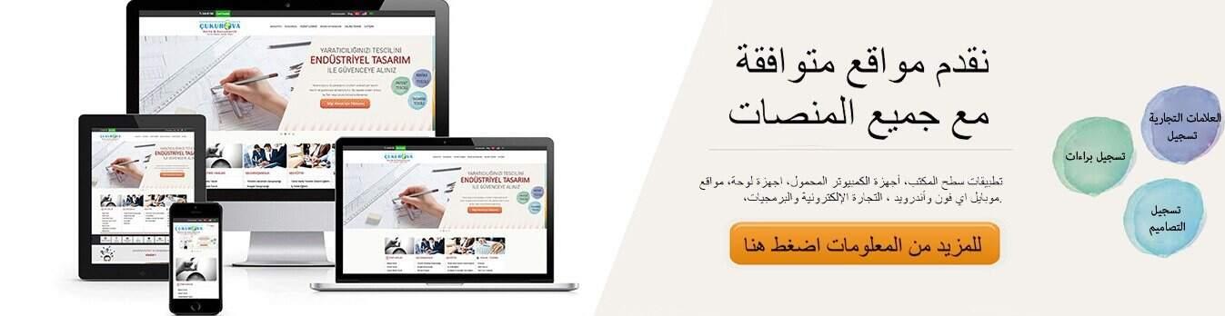 Tüm Platformlara Uyumlu Web Siteleri sunuyoruz arabic